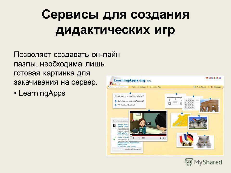 Сервисы для создания дидактических игр Позволяет создавать он-лайн пазлы, необходима лишь готовая картинка для закачивания на сервер. LearningApps