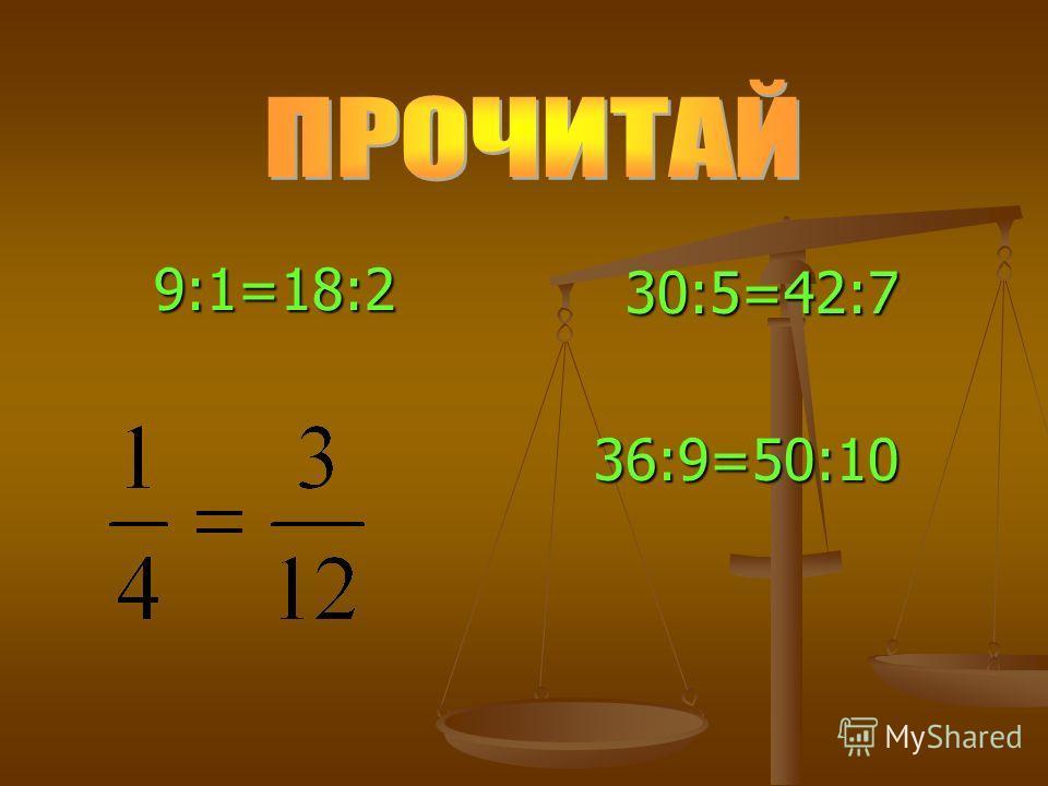 9:1=18:2 9:1=18:2 30:5=42:7 30:5=42:736:9=50:10