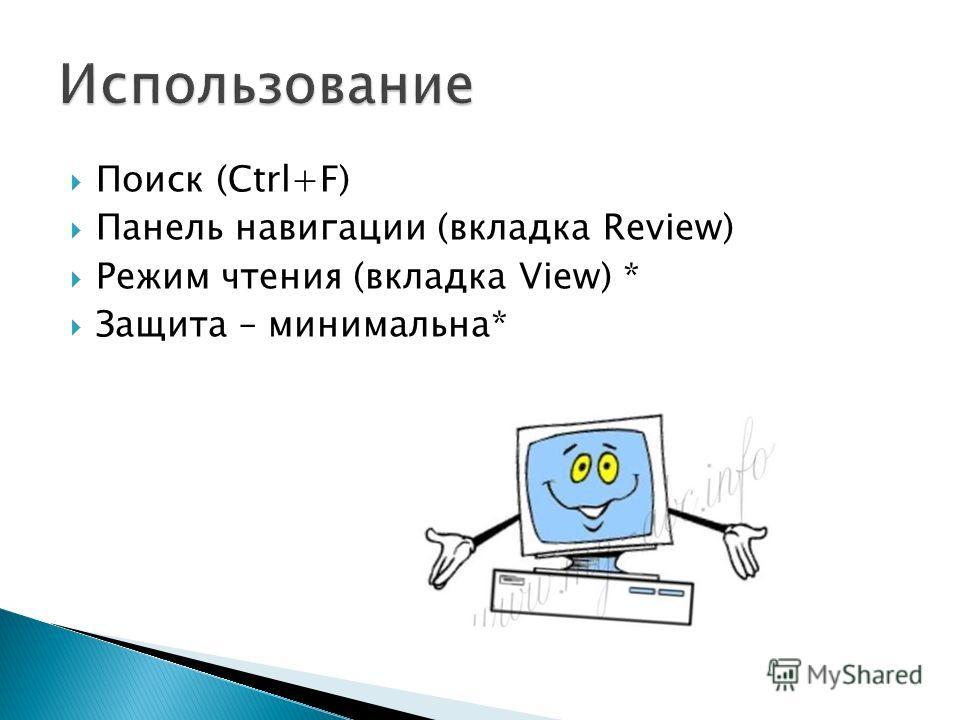 Поиск (Сtrl+F) Панель навигации (вкладка Review) Режим чтения (вкладка View) * Защита – минимальна*