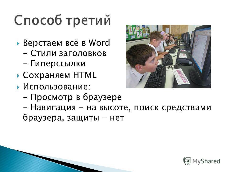 Верстаем всё в Word - Стили заголовков - Гиперссылки Сохраняем HTML Использование: - Просмотр в браузере - Навигация - на высоте, поиск средствами браузера, защиты - нет