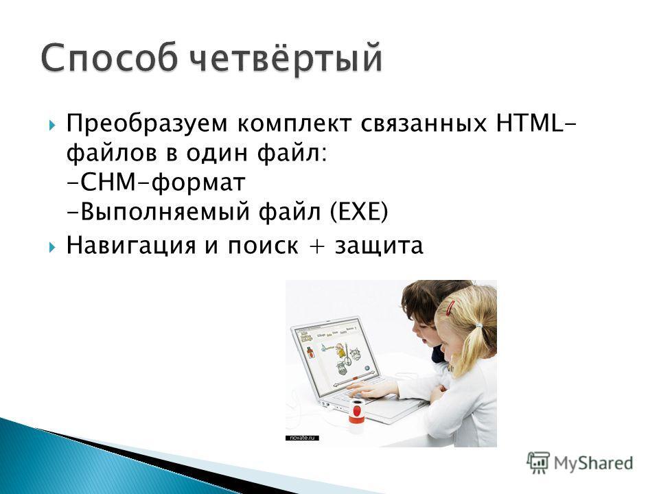 Преобразуем комплект связанных HTML- файлов в один файл: -СНМ-формат -Выполняемый файл (ЕХЕ) Навигация и поиск + защита