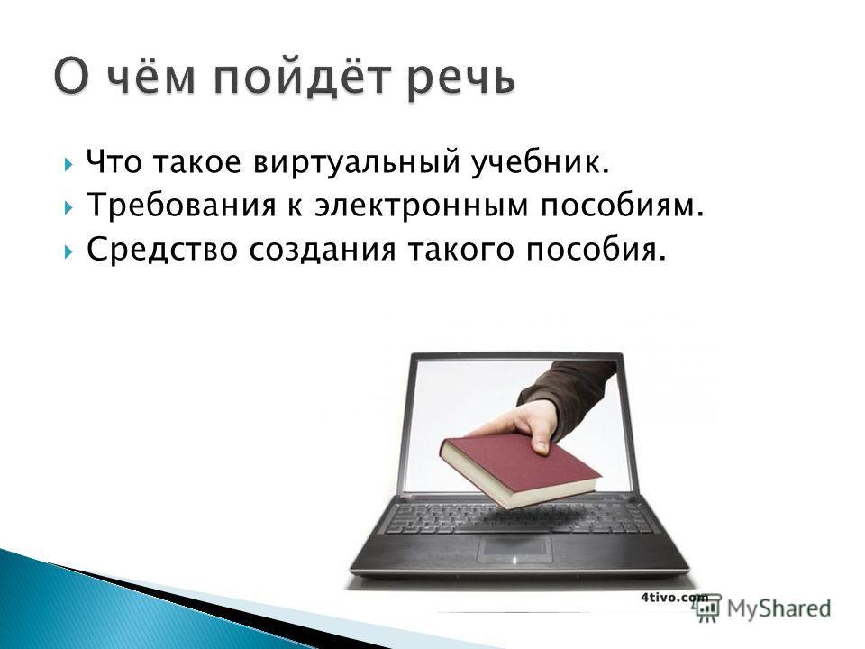 Что такое виртуальный учебник. Требования к электронным пособиям. Средство создания такого пособия.
