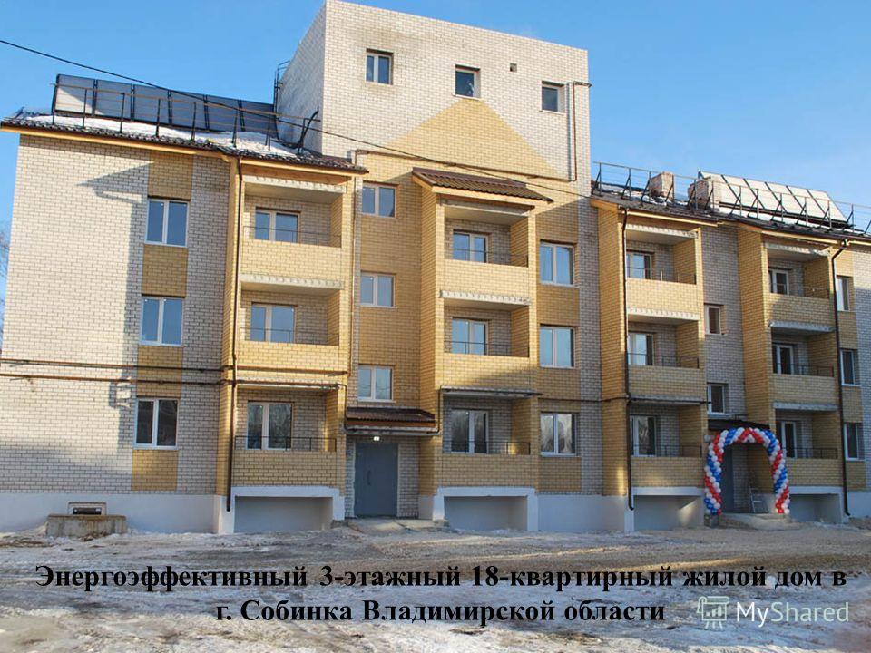 Энергоэффективный 3-этажный 18-квартирный жилой дом в г. Собинка Владимирской области