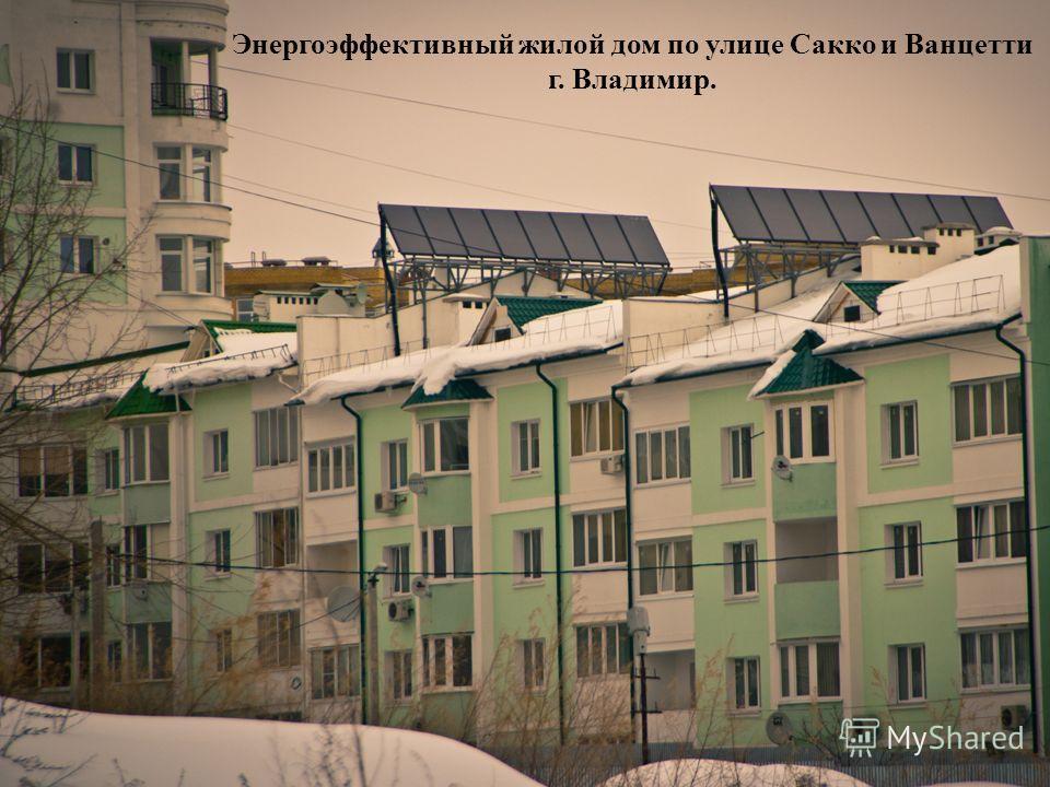 Энергоэффективный жилой дом по улице Сакко и Ванцетти г. Владимир.