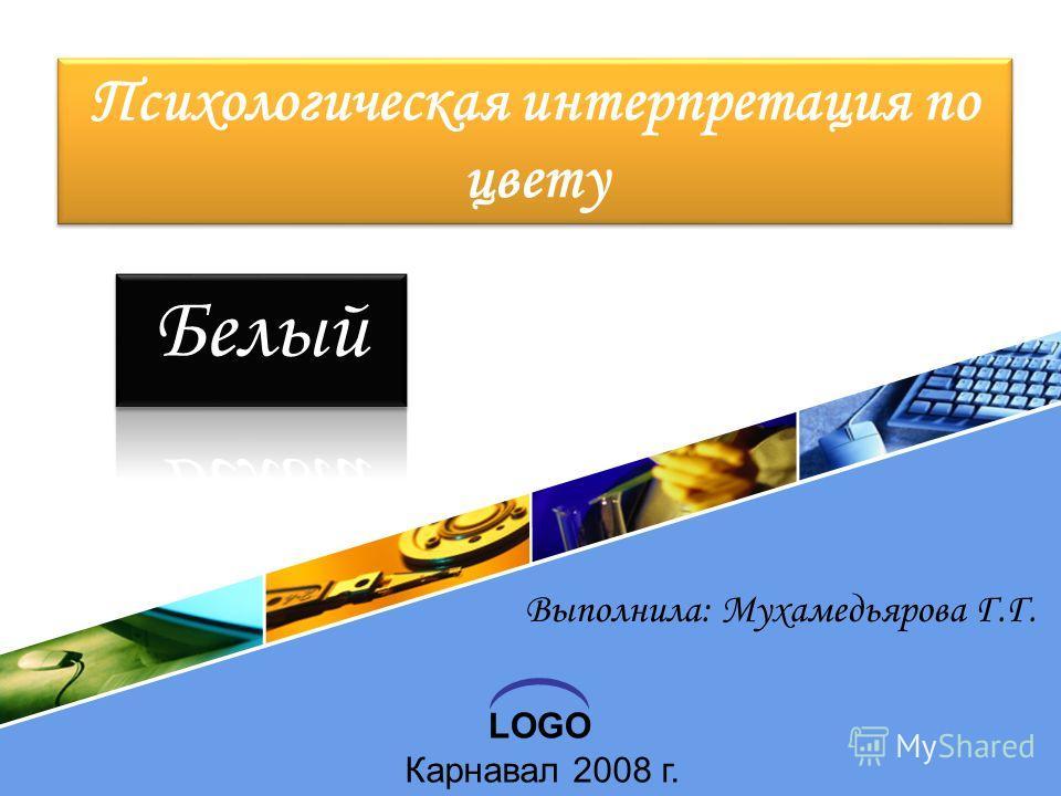 LOGO Психологическая интерпретация по цвету Выполнила: Мухамедьярова Г.Г. Карнавал 2008 г.