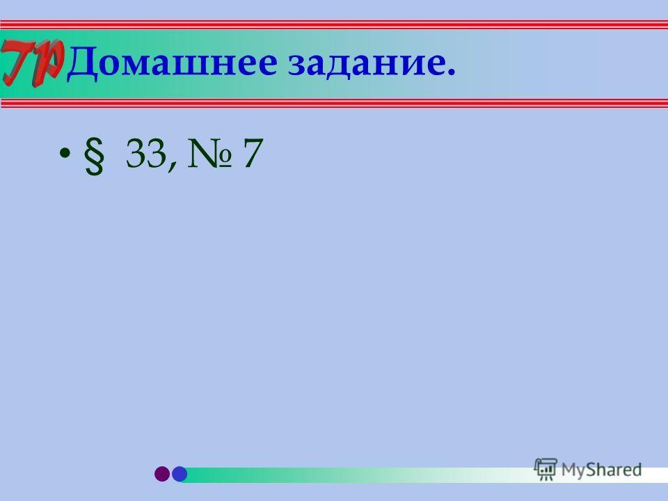 Домашнее задание. § 33, 7