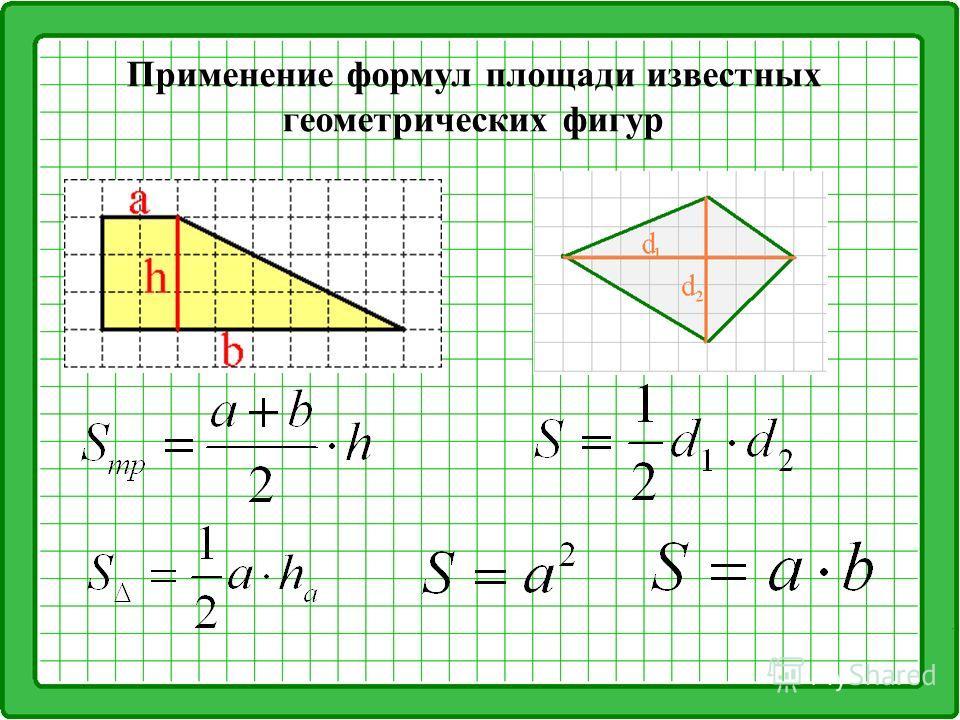 Применение формул площади известных геометрических фигур