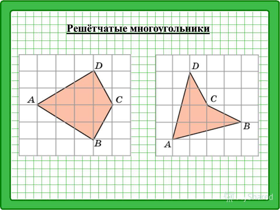 Решётчатые многоугольники