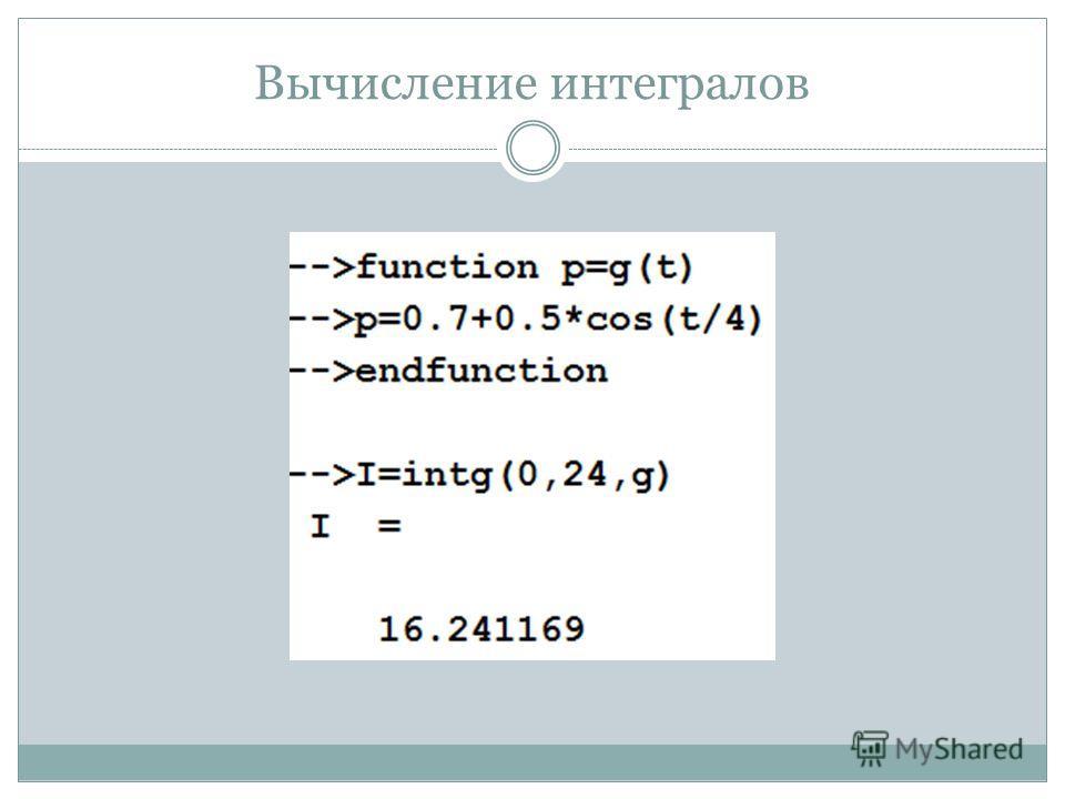 Вычисление интегралов