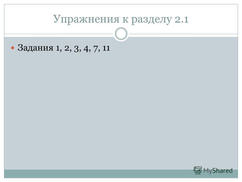 Упражнения к разделу 2.1 Задания 1, 2, 3, 4, 7, 11