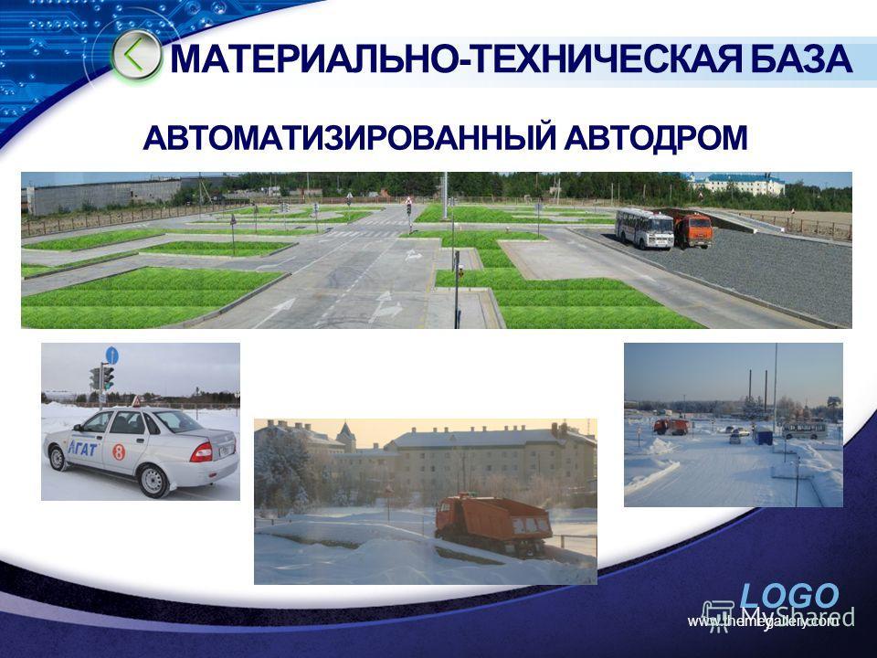 LOGO МАТЕРИАЛЬНО-ТЕХНИЧЕСКАЯ БАЗА www.themegallery.com АВТОМАТИЗИРОВАННЫЙ АВТОДРОМ