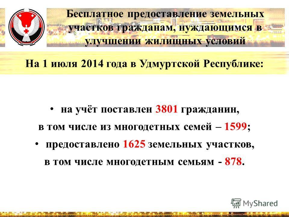 Бесплатное предоставление земельных участков гражданам, нуждающимся в улучшении жилищных условий на учёт поставлен 3801 гражданин, в том числе из многодетных семей – 1599; предоставлено 1625 земельных участков, в том числе многодетным семьям - 878. Н