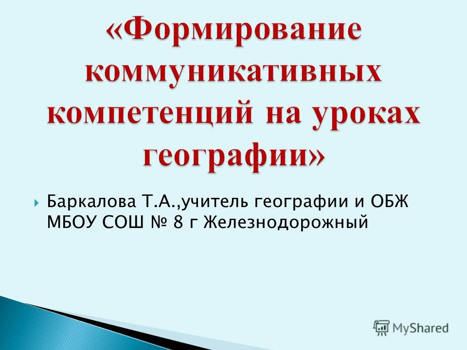 Баркалова Т.А.,учитель географии и ОБЖ МБОУ СОШ 8 г Железнодорожный