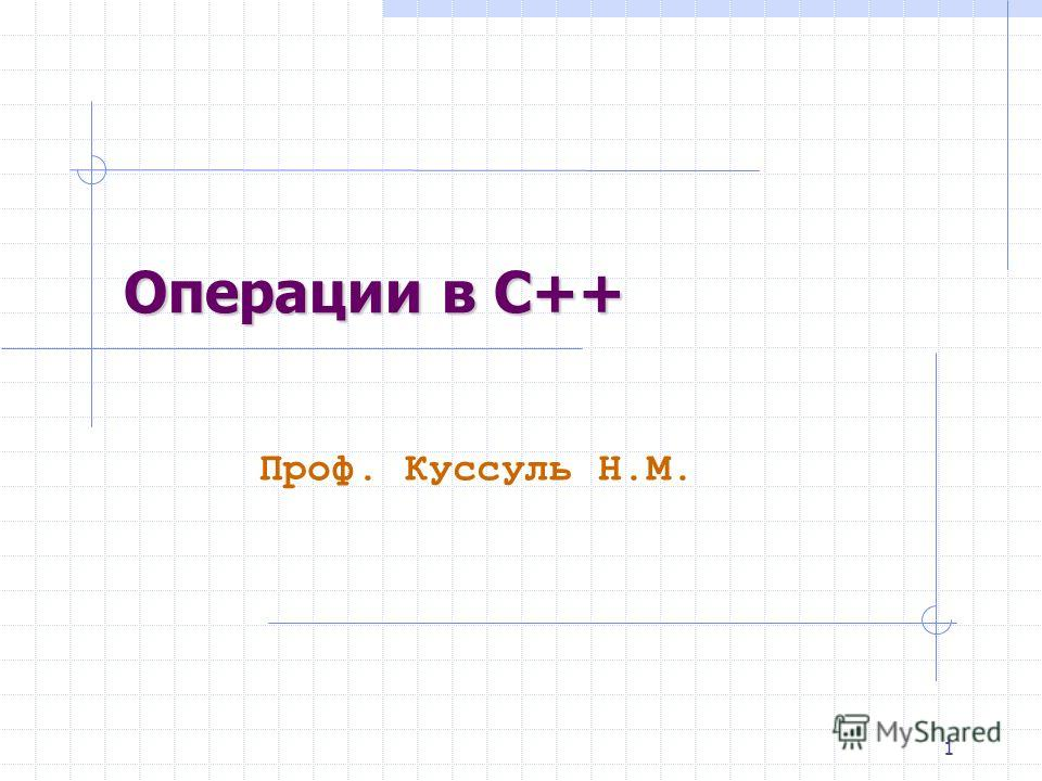 1 Проф. Куссуль Н.М. Операции в С++