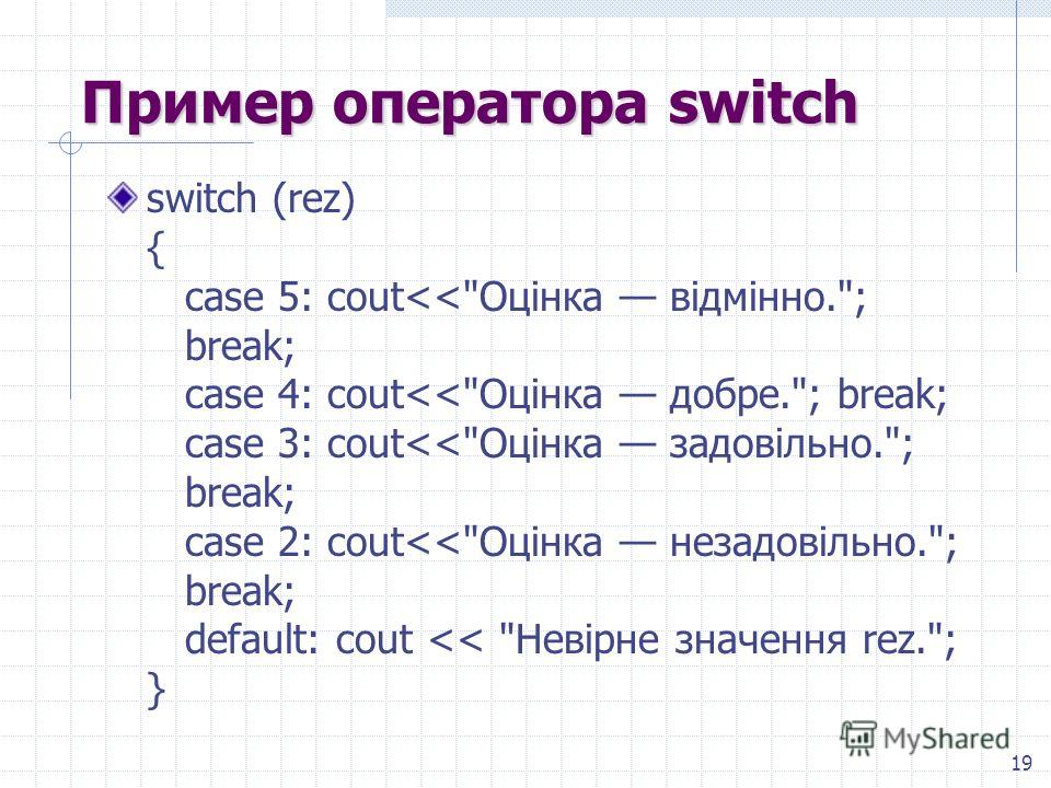 19 Пример оператора switch switch (rez) { case 5: соut