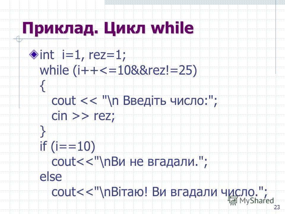 23 Приклад. Цикл while int i=1, rez=1; while (i++ > rez; } if (i==10) cout