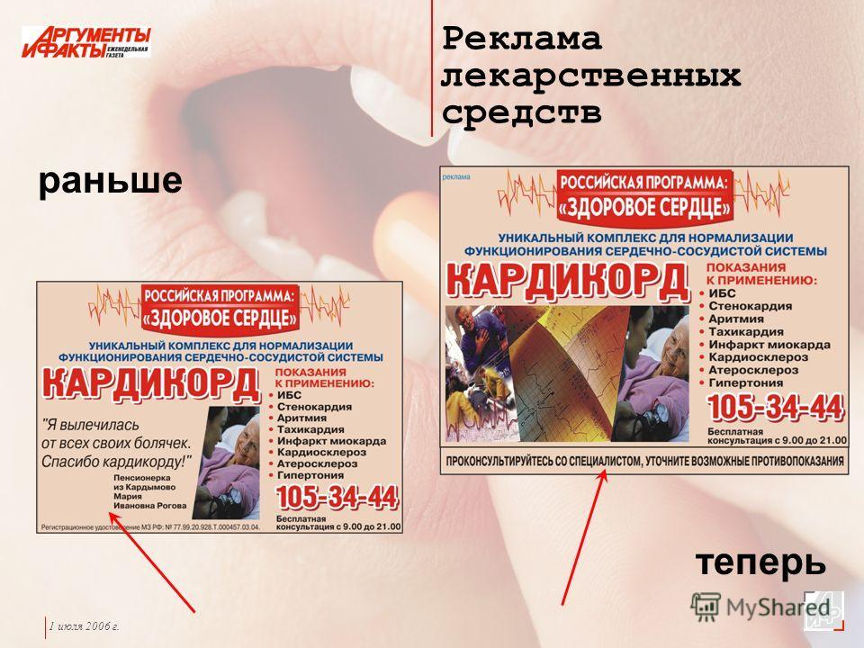 1 июля 2006 г. Реклама лекарственных средств теперь раньше