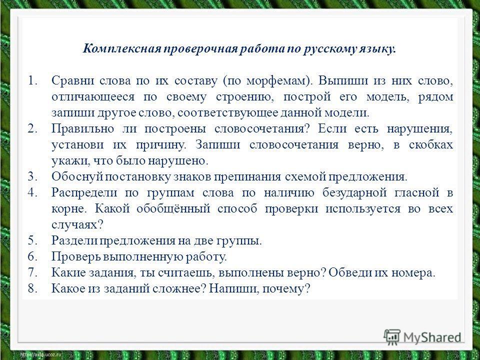 Комплексная проверочная работа по русскому языку. 1. Сравни слова по их составу (по морфемам). Выпиши из них слово, отличающееся по своему строению, построй его модель, рядом запиши другое слово, соответствующее данной модели. 2. Правильно ли построе
