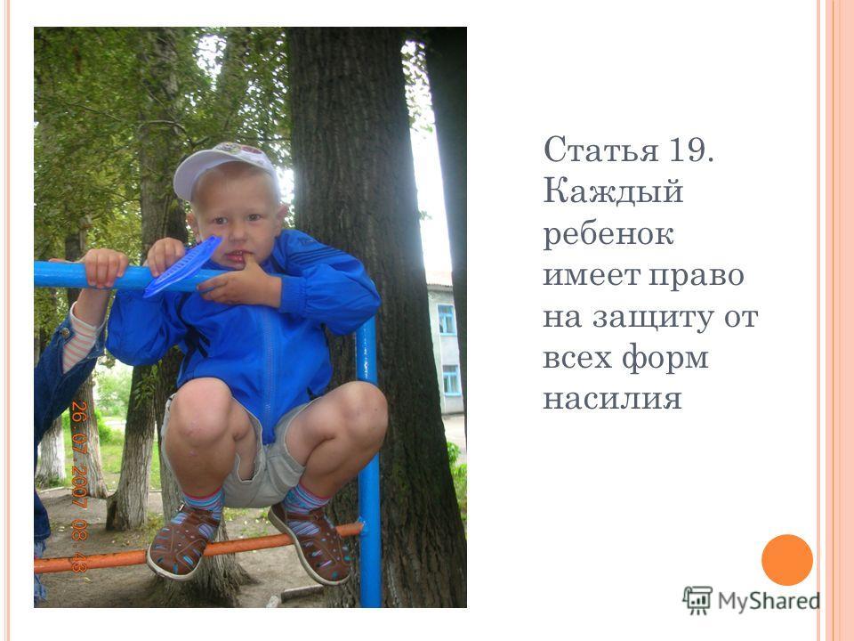 Статья 19. Каждый ребенок имеет право на защиту от всех форм насилия