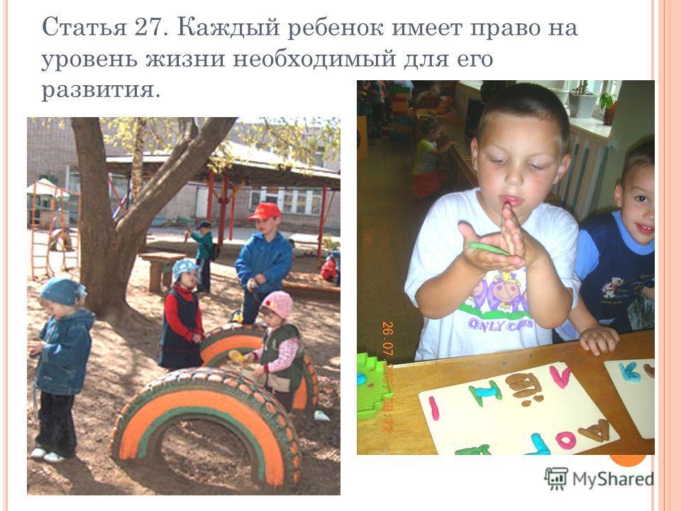 Статья 27. Каждый ребенок имеет право на уровень жизни необходимый для его развития.