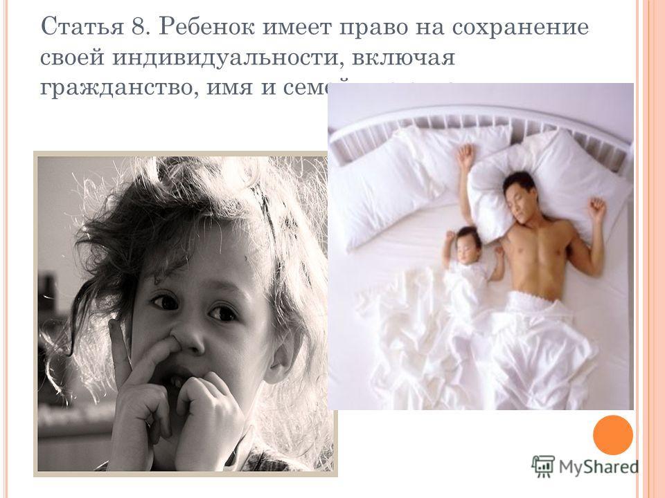 Статья 8. Ребенок имеет право на сохранение своей индивидуальности, включая гражданство, имя и семейные связи.