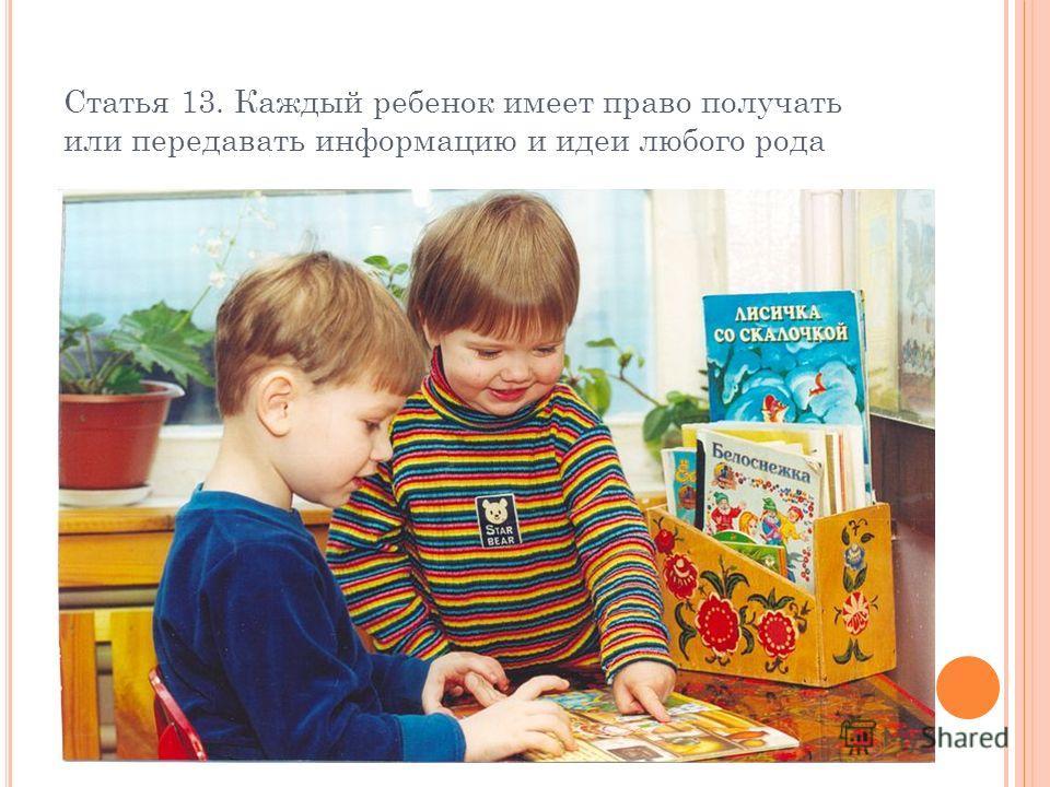 Статья 13. Каждый ребенок имеет право получать или передавать информацию и идеи любого рода