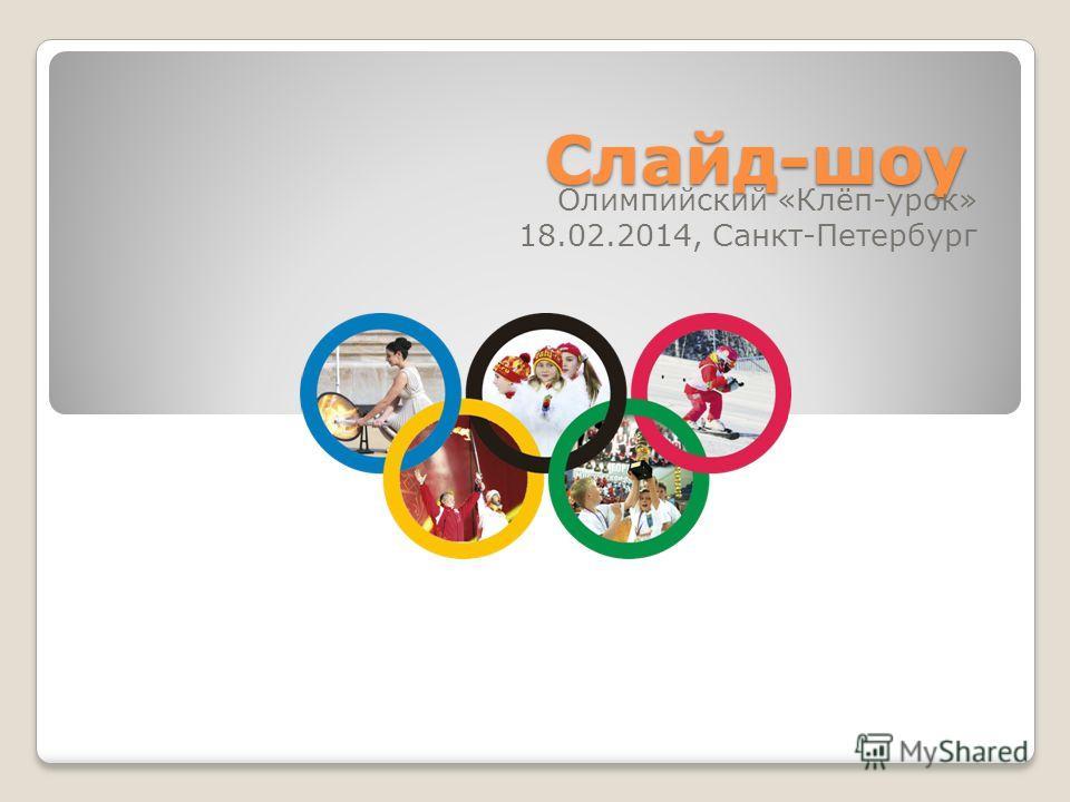 Слайд-шоу Олимпийский «Клёп-урок» 18.02.2014, Санкт-Петербург