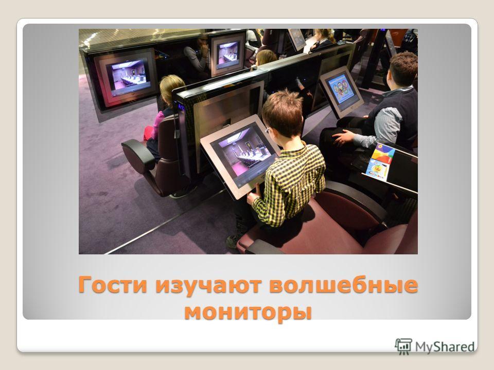 Гости изучают волшебные мониторы