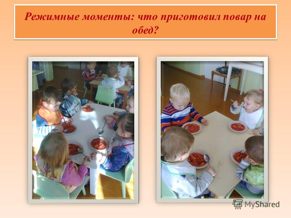 Режимные моменты: что приготовил повар на обед?