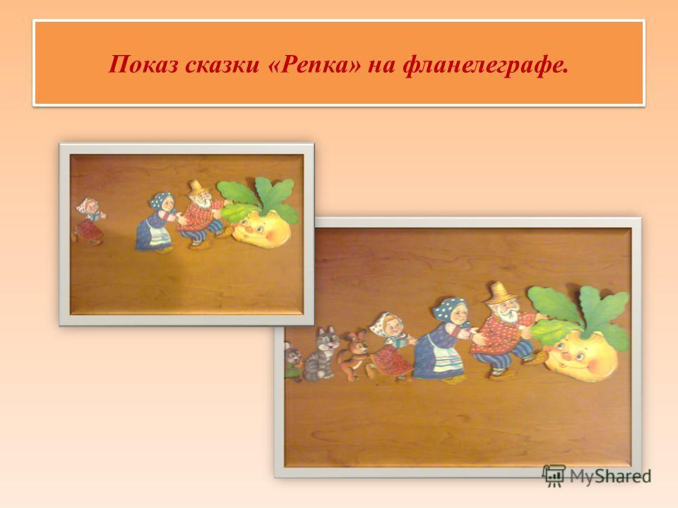 Показ сказки «Репка» на фланелеграфе.