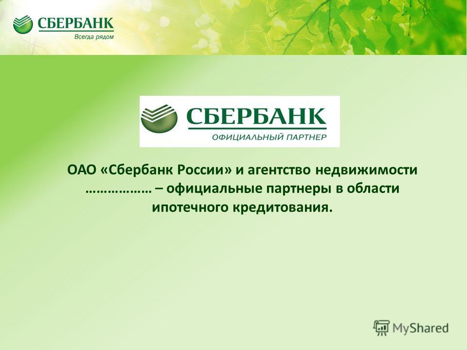 Содержание ОАО «Сбербанк России» и агентство недвижимости ……………… – официальные партнеры в области ипотечного кредитования.