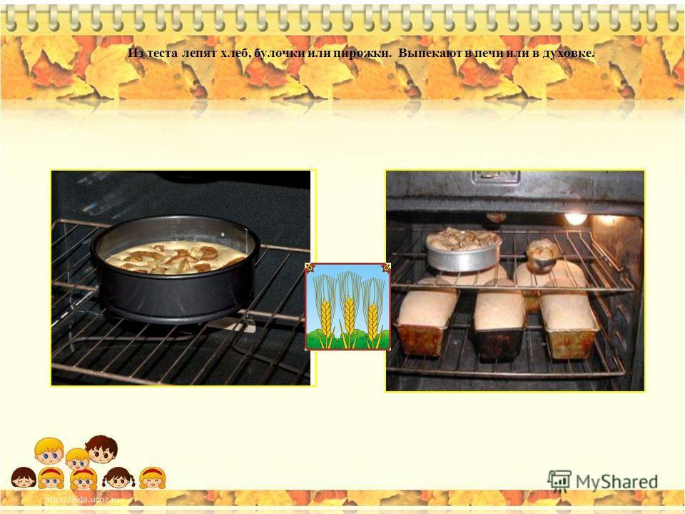 Из теста лепят хлеб, булочки или пирожки. Выпекают в печи или в духовке.