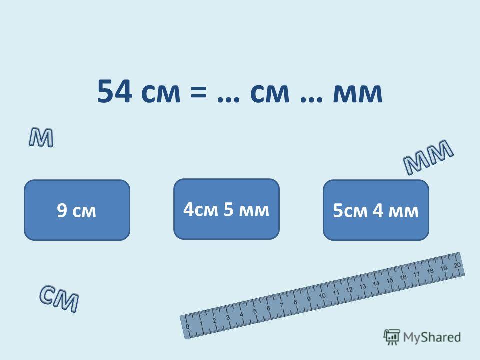 54 см = … см … мм 5 см 4 мм 9 см 4 см 5 мм