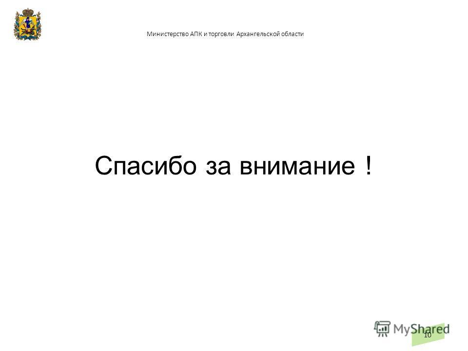Спасибо за внимание ! 10 Министерство АПК и торговли Архангельской области