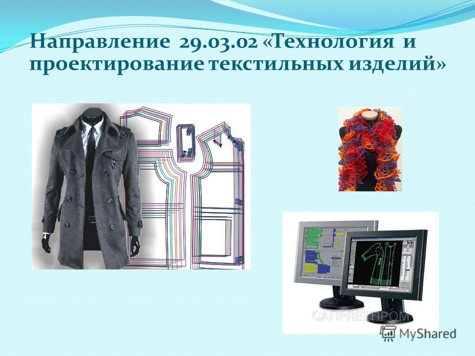 Направление 29.03.02 «Технология и проектирование текстильных изделий»