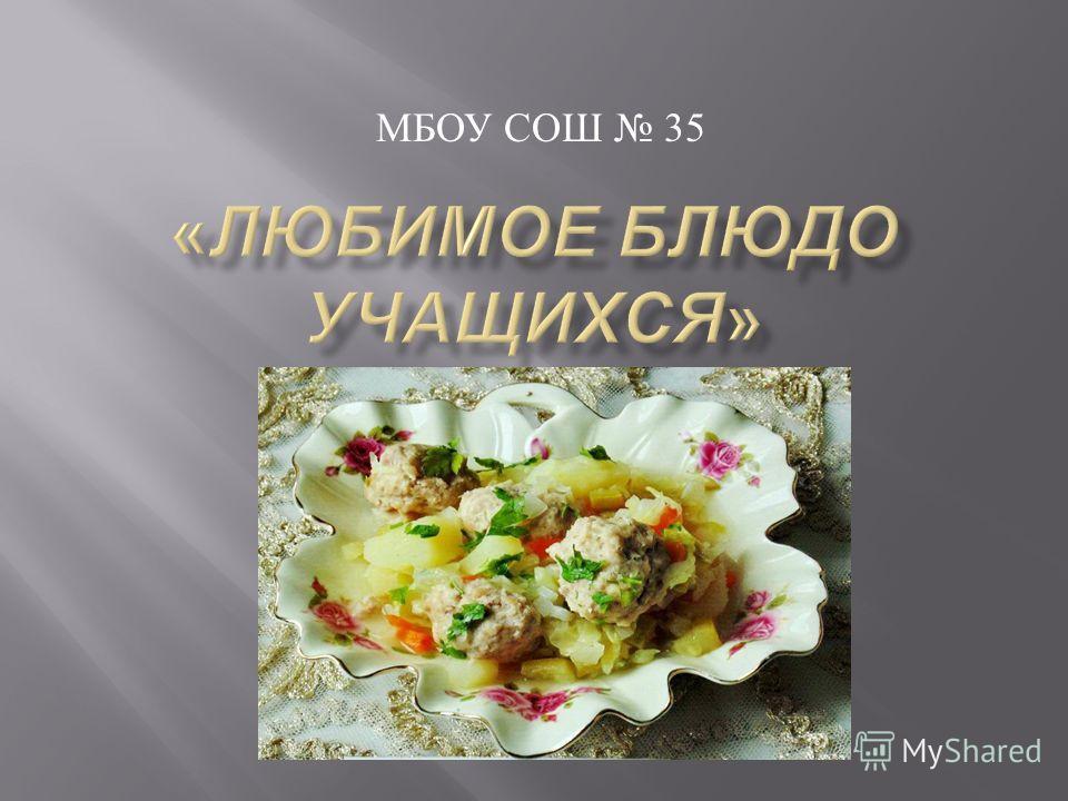 МБОУ СОШ 35