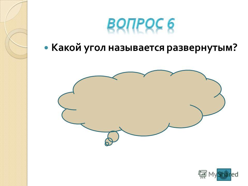 Какой угол называется развернутым ? Угол называется развернутым, если обе его стороны лежат на одной прямой.