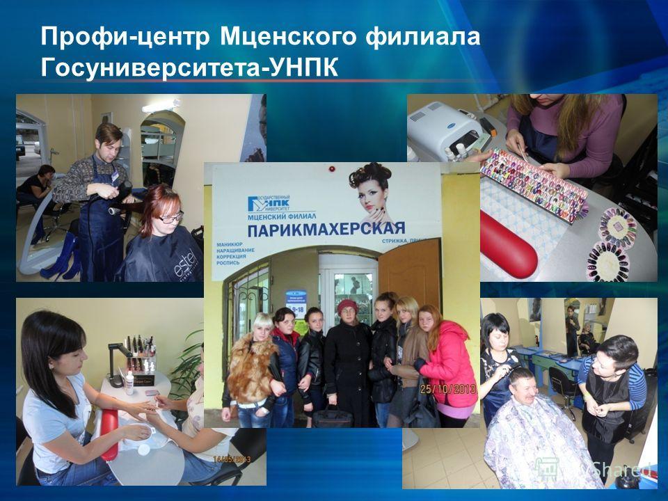 Профи-центр Мценского филиала Госуниверситета-УНПК