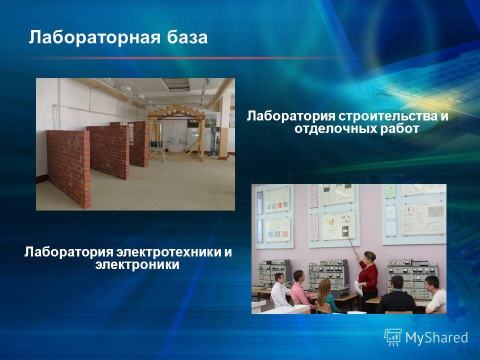Лабораторная база Лаборатория строительства и отделочных работ Лаборатория электротехники и электроники