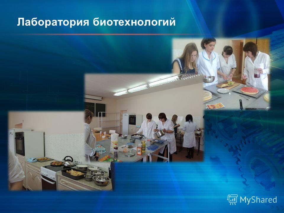 Лаборатория биотехнологий