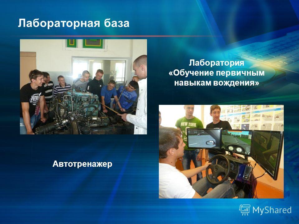 Лабораторная база Лаборатория «Обучение первичным навыкам вождения» Автотренажер