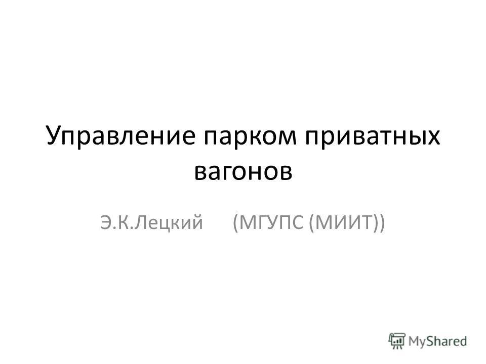 Управление парком приватных вагонов Э.К.Лецкий (МГУПС (МИИТ))
