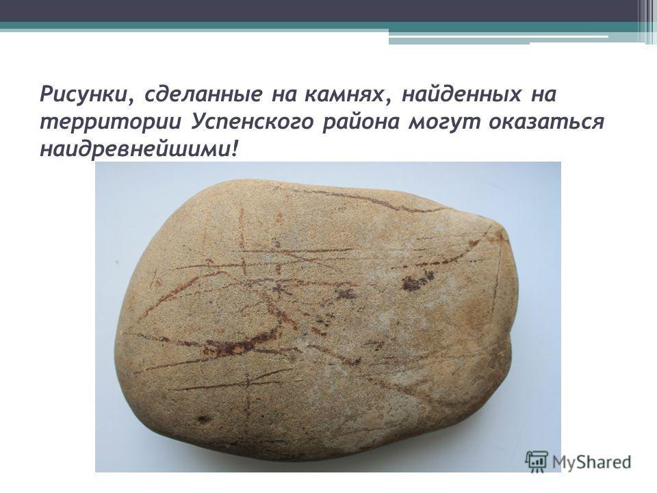 Рисунки, сделанные на камнях, найденных на территории Успенского района могут оказаться наидревнейшими!