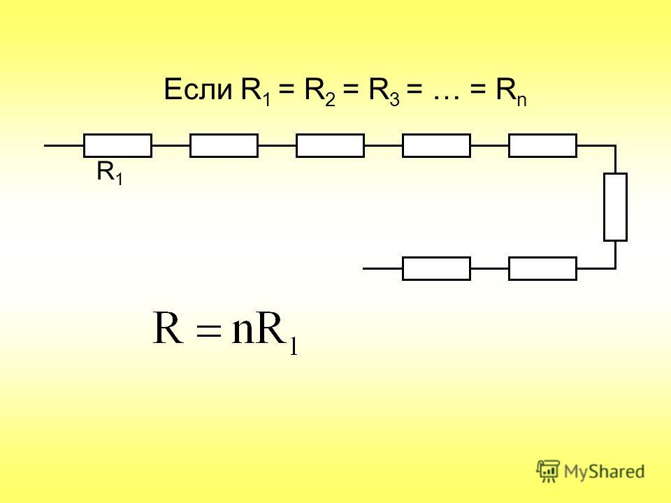 R1R1 Если R 1 = R 2 = R 3 = … = R n