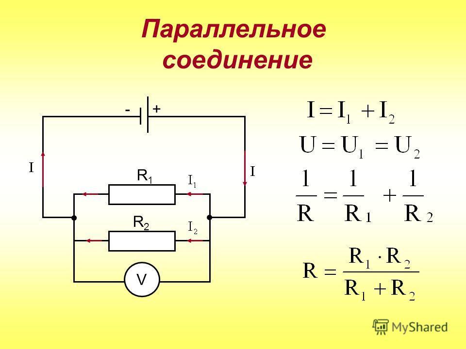Параллельное соединение V R2R2 R1R1 -+