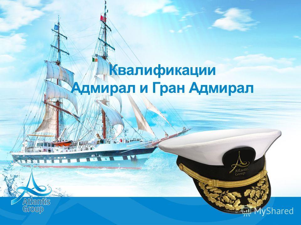 Квалификации Адмирал и Гран Адмирал