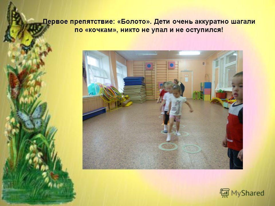 Первое препятствие: «Болото». Дети очень аккуратно шагали по «кочкам», никто не упал и не оступился!