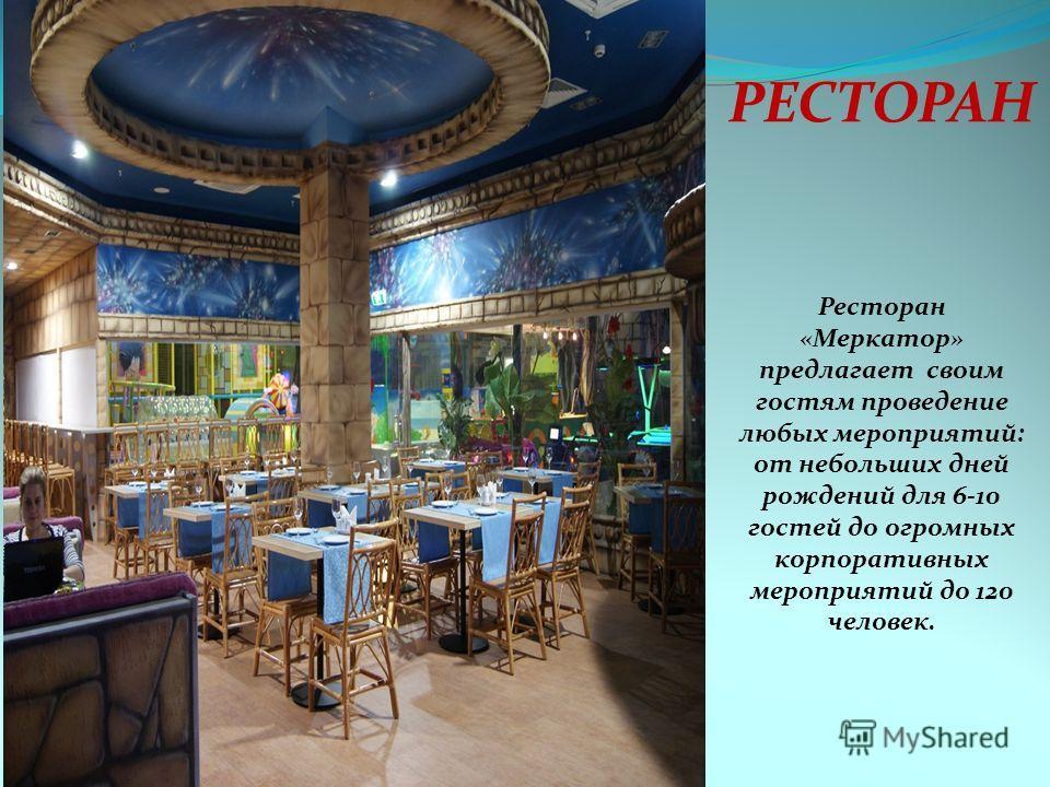 Ресторан «Меркатор» предлагает своим гостям проведение любых мероприятий: от небольших дней рождений для 6-10 гостей до огромных корпоративных мероприятий до 120 человек. РЕСТОРАН