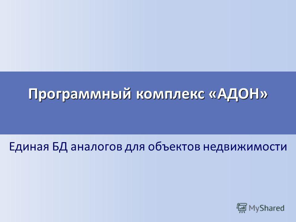 Единая БД аналогов для объектов недвижимости Программный комплекс «АДОН»