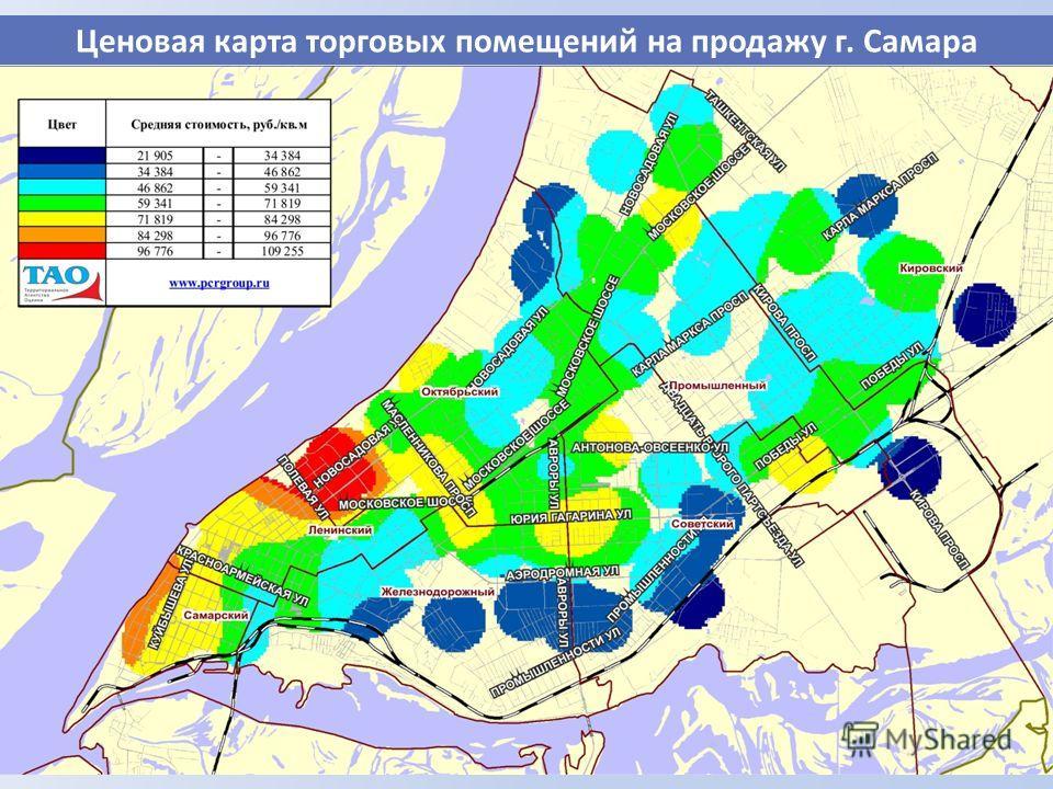 Ценовая карта торговых помещений на продажу г. Самара